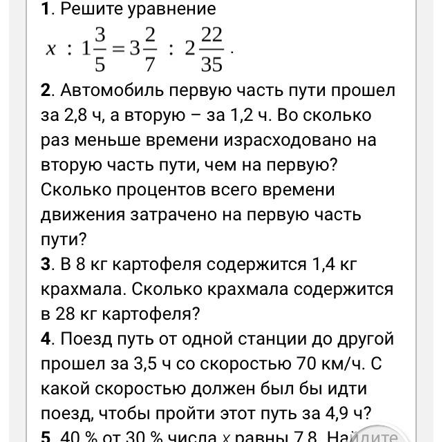 Решите контрольную работу класс тема отношение пропорций  Решите контрольную работу 6 класс тема отношение пропорций