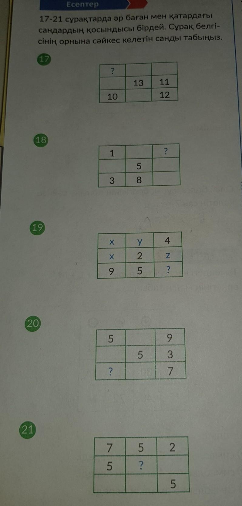 17-21 как решать? ответ не нужен, а способ