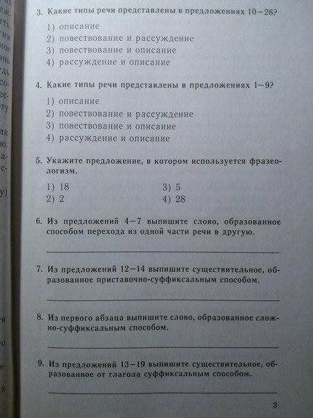 Ответы на тесты 7 класса русский язык коротченкова