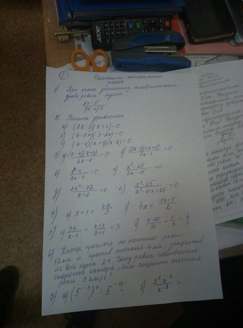 Алгебра класс Домашняя контрольная работа Помогите умоляю с  Алгебра 8 класс Домашняя контрольная работа Помогите умоляю с