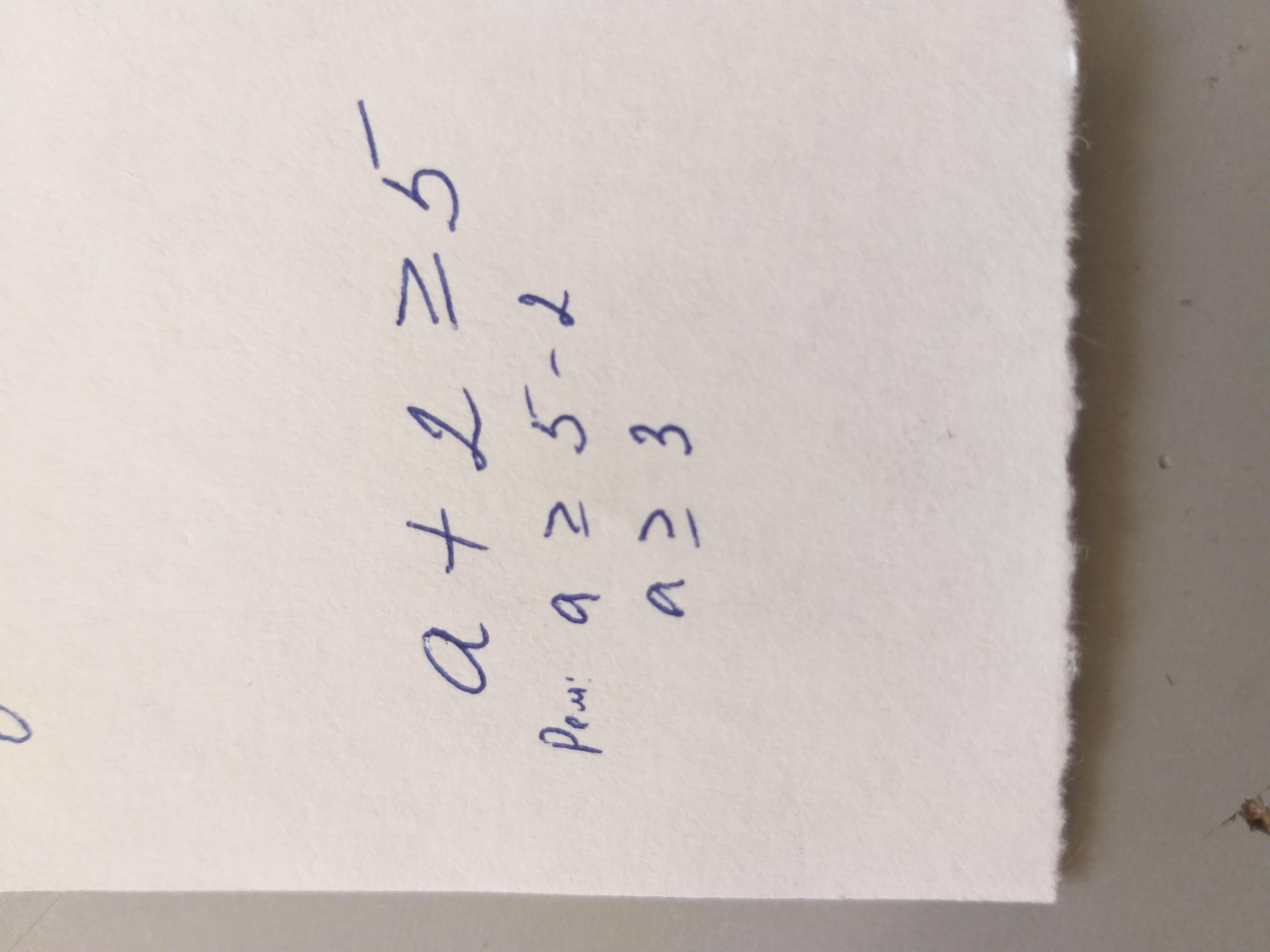 Сумма числа а и двух не меньше пяти