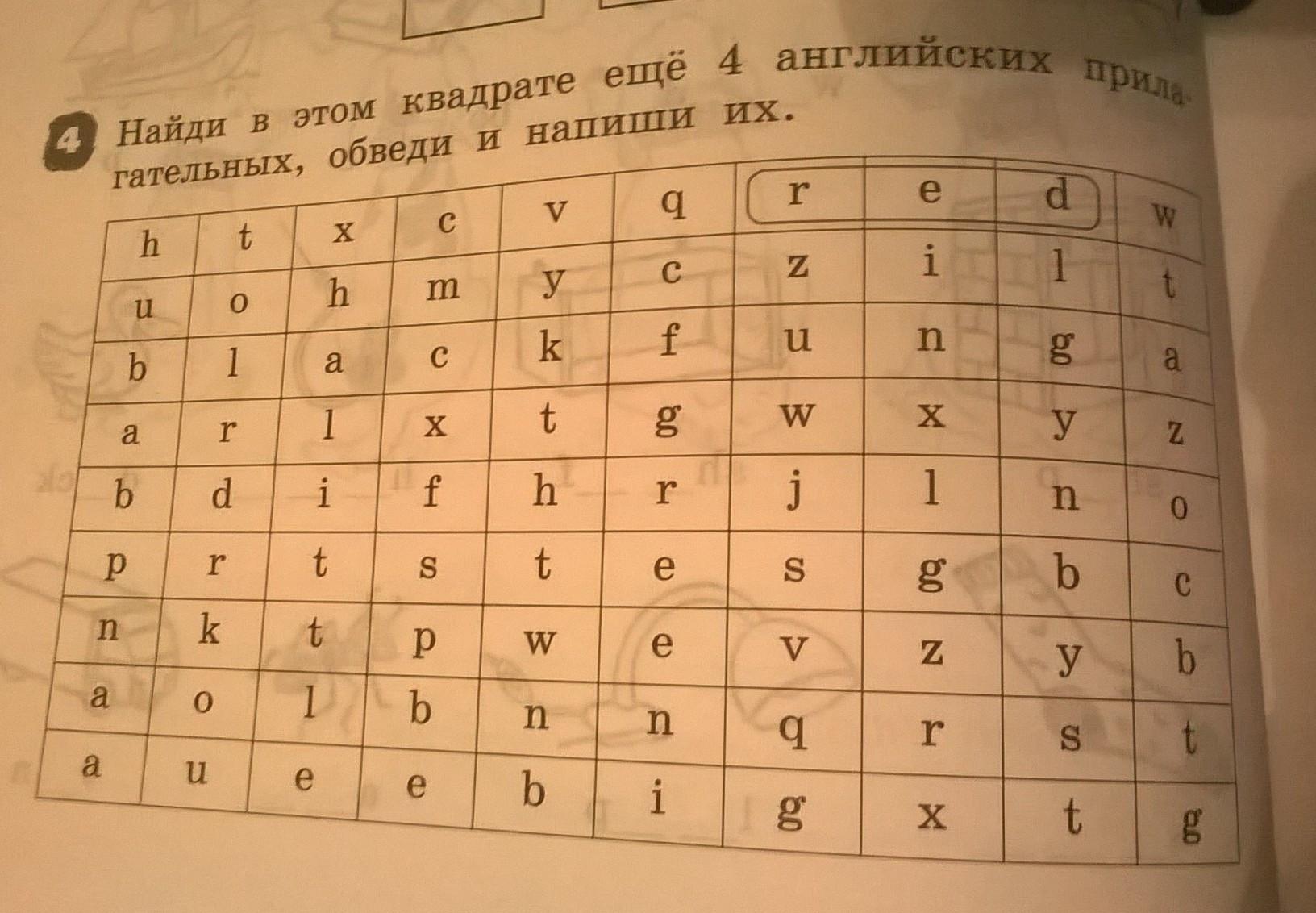 Изображение к вопросу Найди в этом квадрате ещё 4 английских прилагательных.