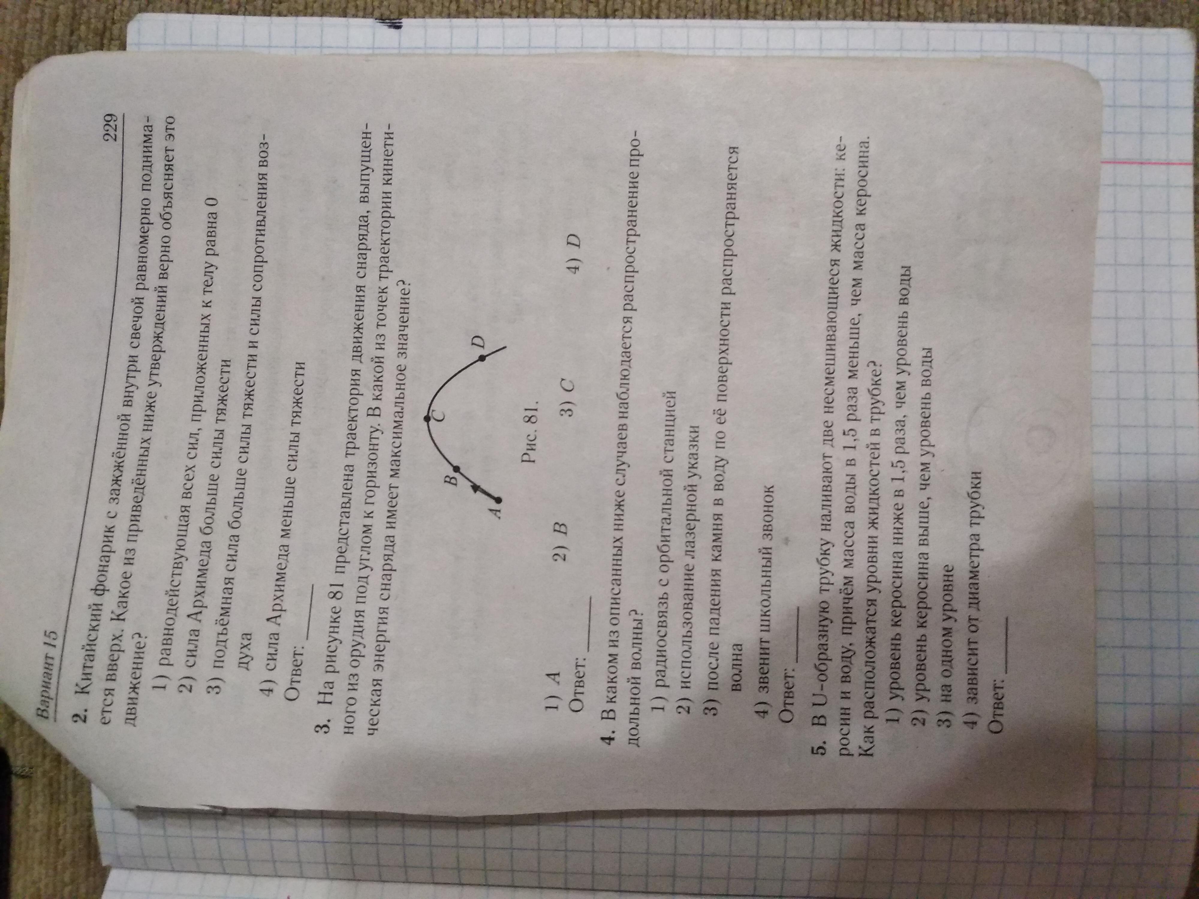 Помогите с тестом пожалуйста физика 9 класс. Даю