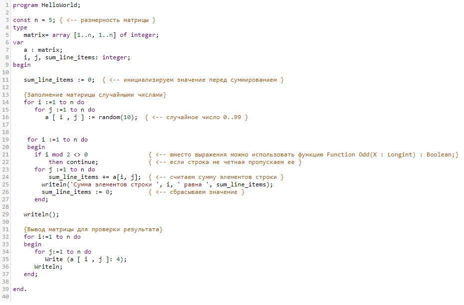 В матрице 5*5 найти сумму элементов каждой четной