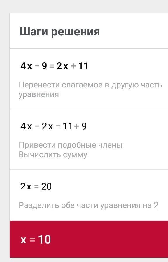 Придумайте задачу на уравнение: 4x-9=2x+11 6класс