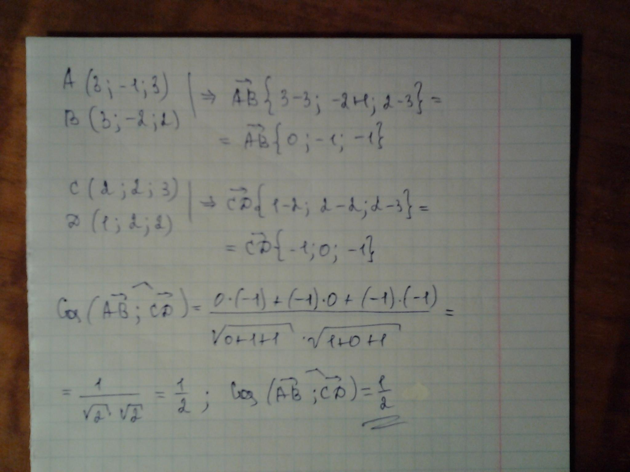 Применены : формула координат вектора через координаты его к