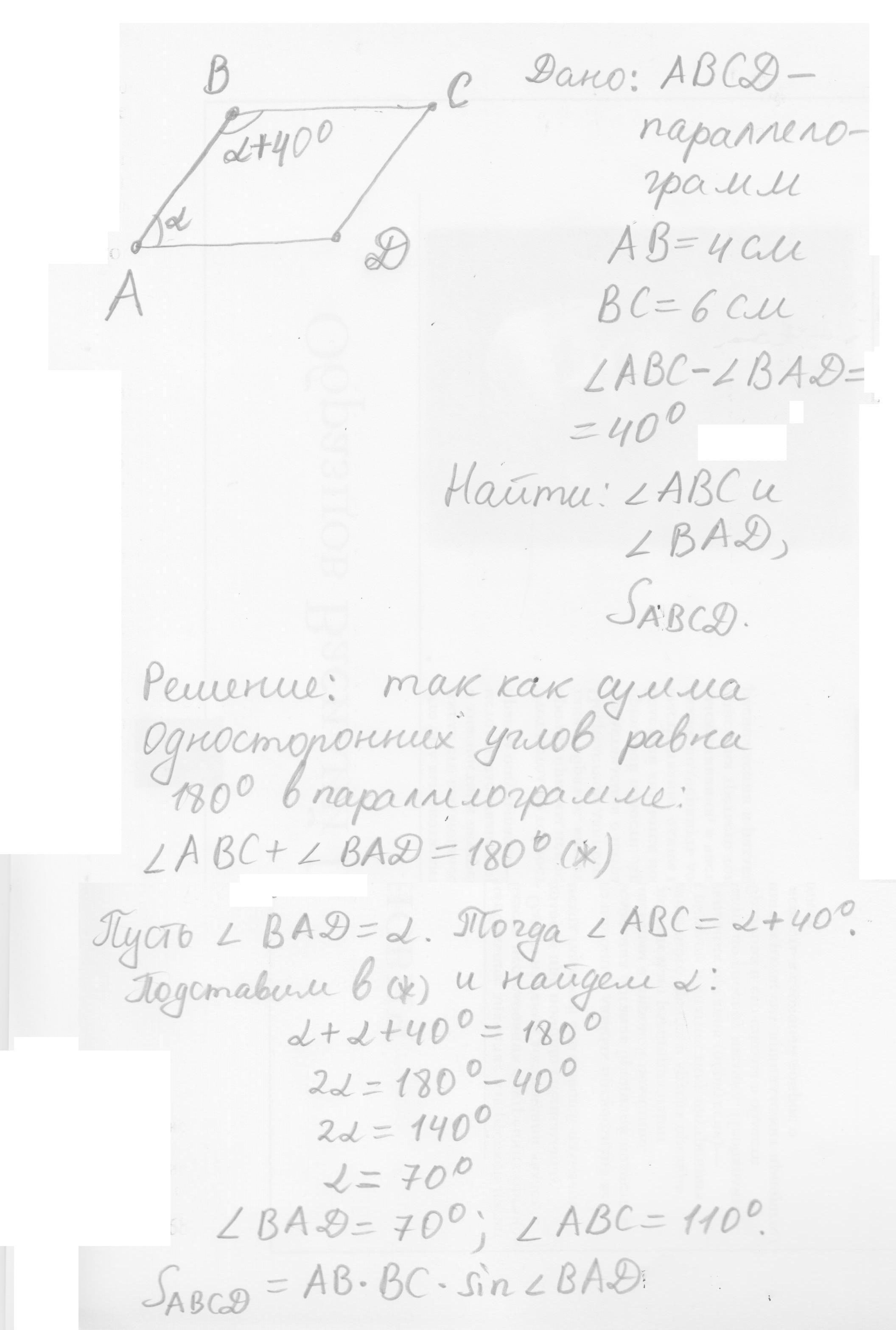В параллелограмме один из углов на 40 градусов