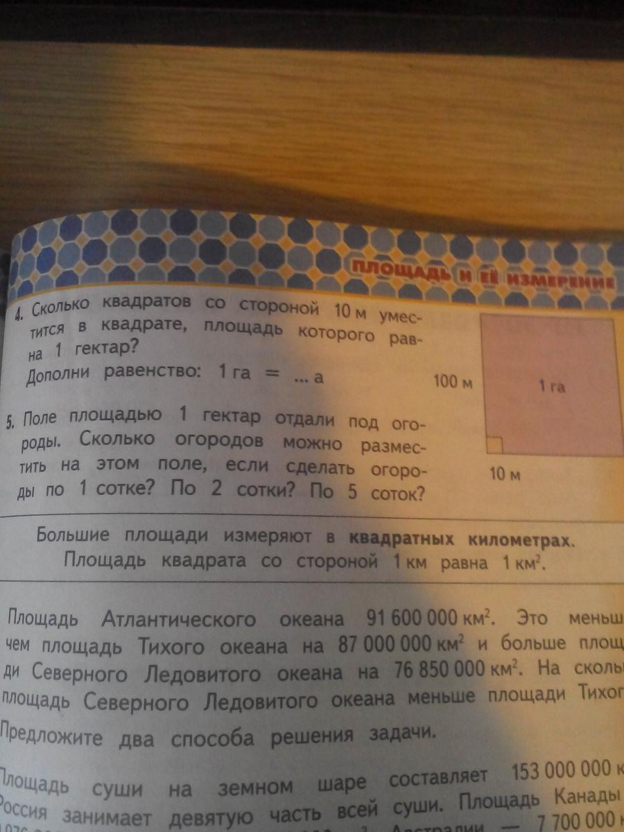 Ответы на задачи по математике 4 класс планета знаний