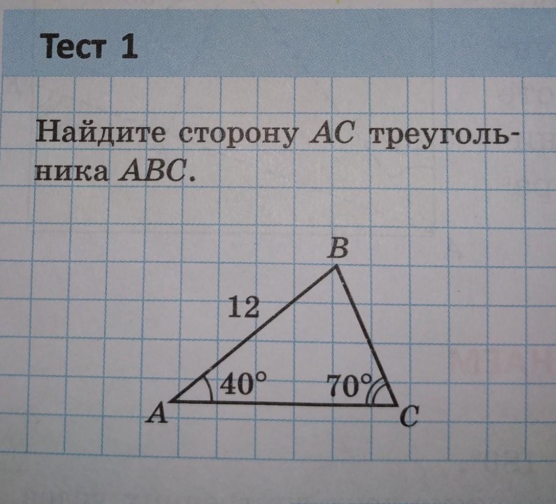 Помогите решить задачу по геометрии