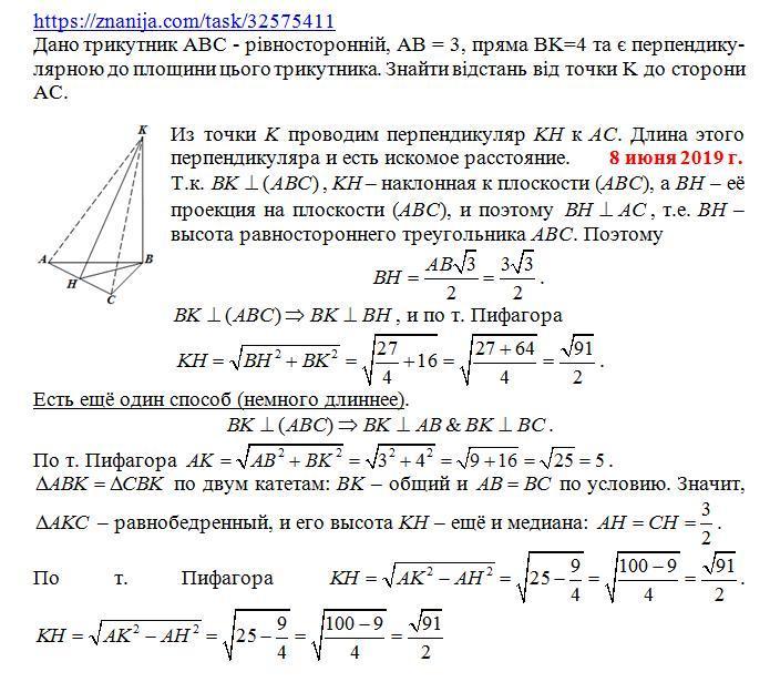 Срочно помогите!!!!!! 24 бала даюДано трикутник