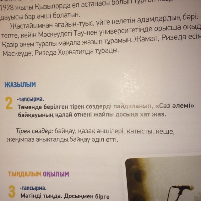 Помогите с казахским