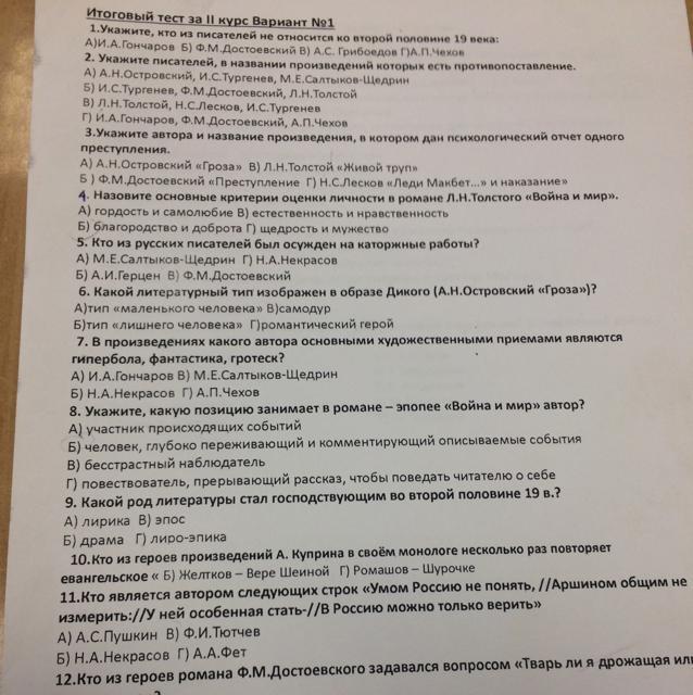 Решите пожалуйста итоговый тест))))))())