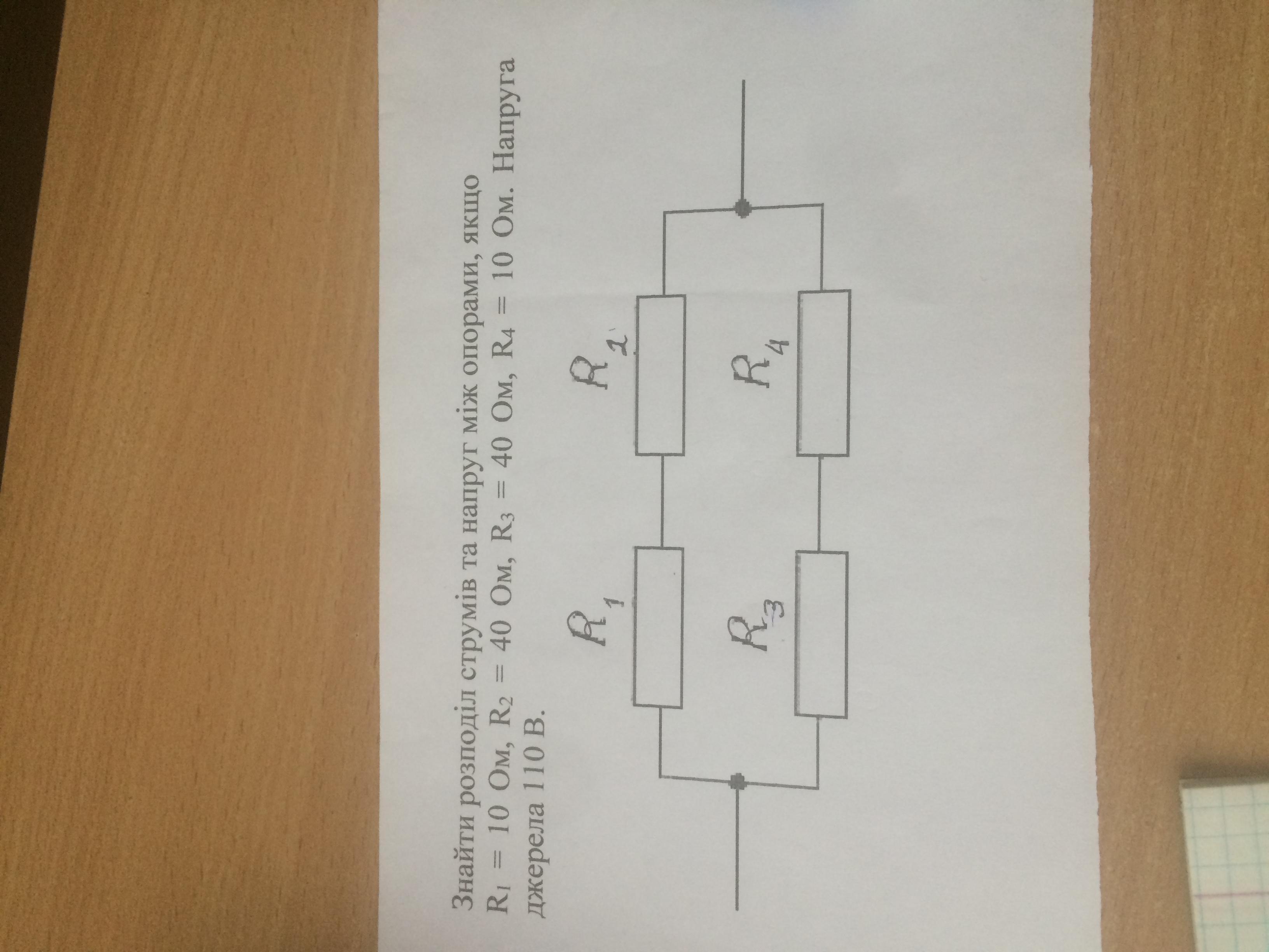 Решите задачу физика