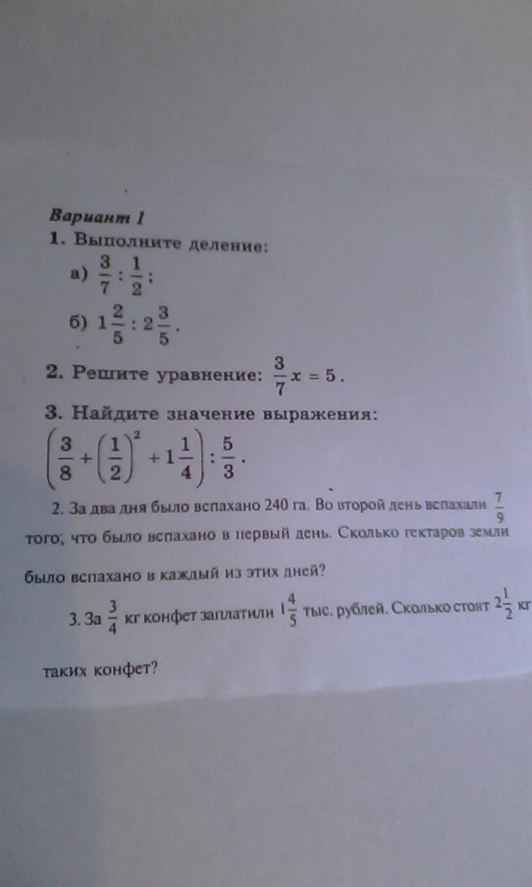пожалуйста помогите решить контрольную работу по математике  Пожалуйста помогите решить контрольную работу по математике 6 класс