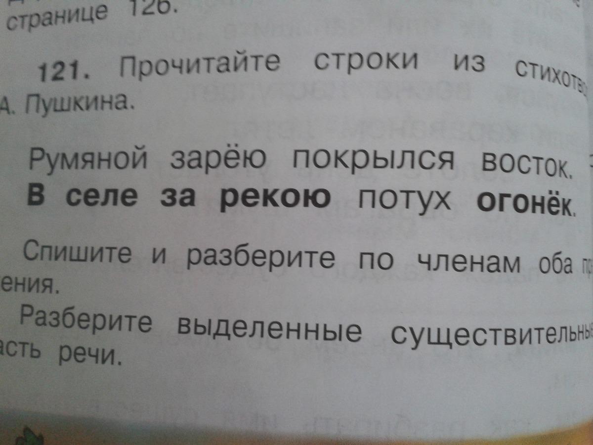 razbor-po-chlenam-onlayn