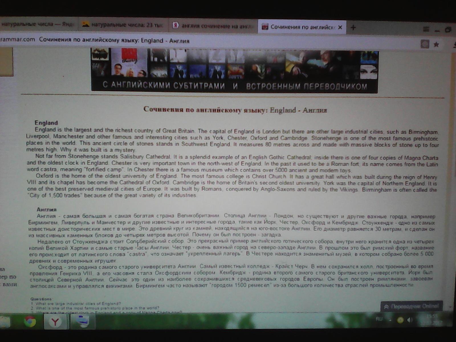 Эссе на английском языке про англию 6145