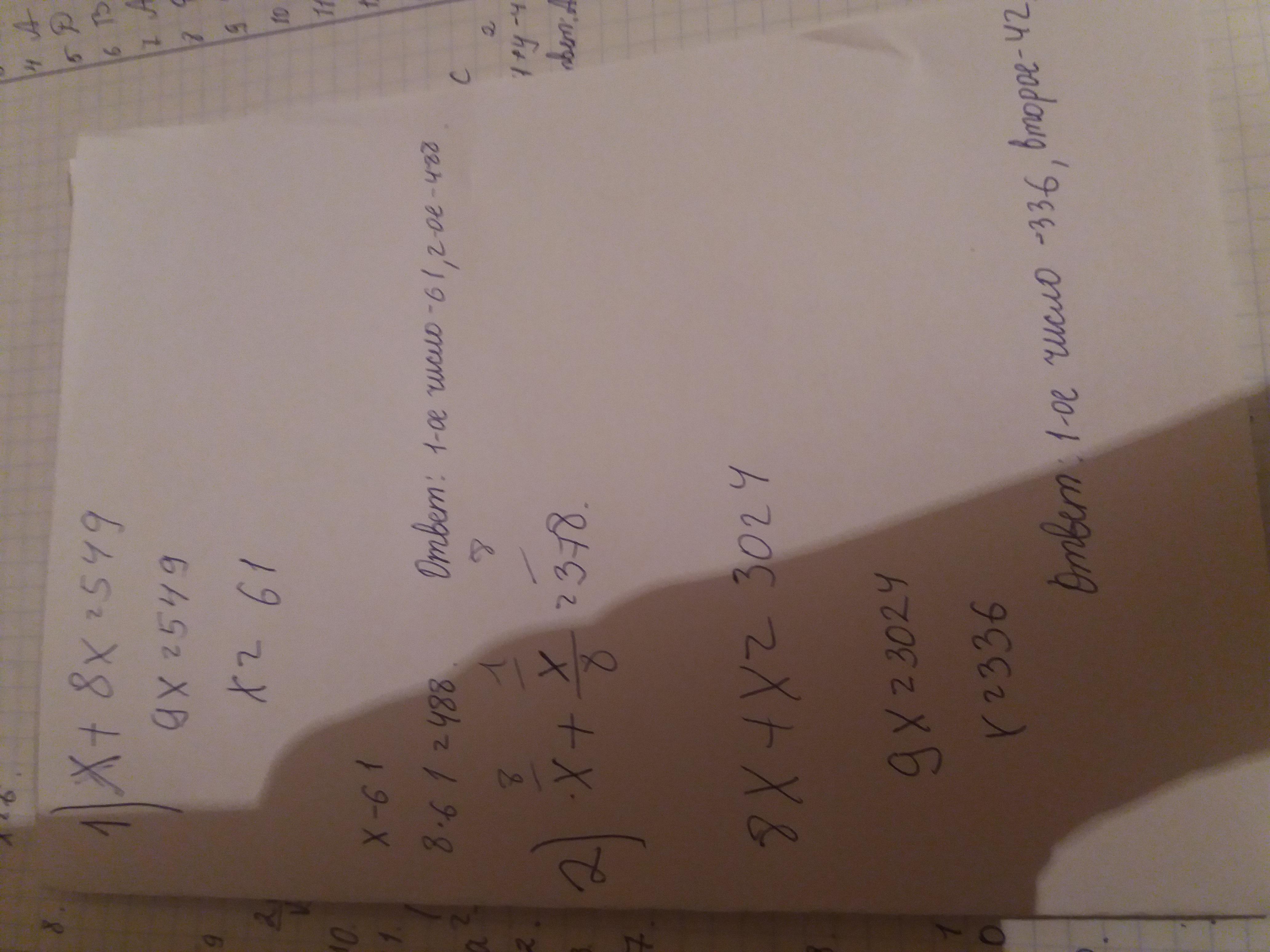 Решите задачи сумма двух чисел решение задачи номер 871