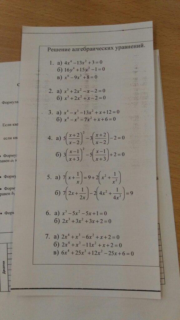 Решите N3.N4,N5 под A