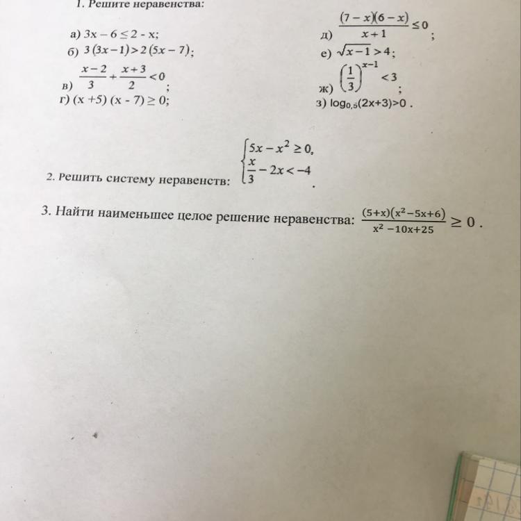 Помогите сделать 3 задание,срочно пожалуйста 64