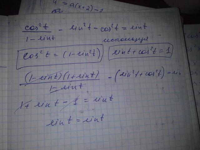 Упростите выражение ctg t cost 1 sint cost of risk в банке формула