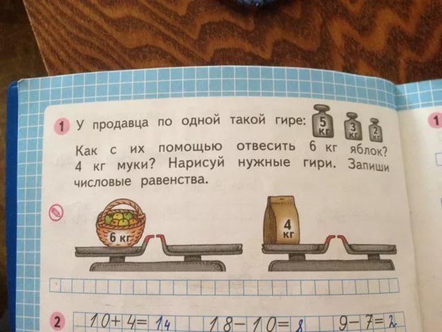 Домашние задания по математике для 2 класса