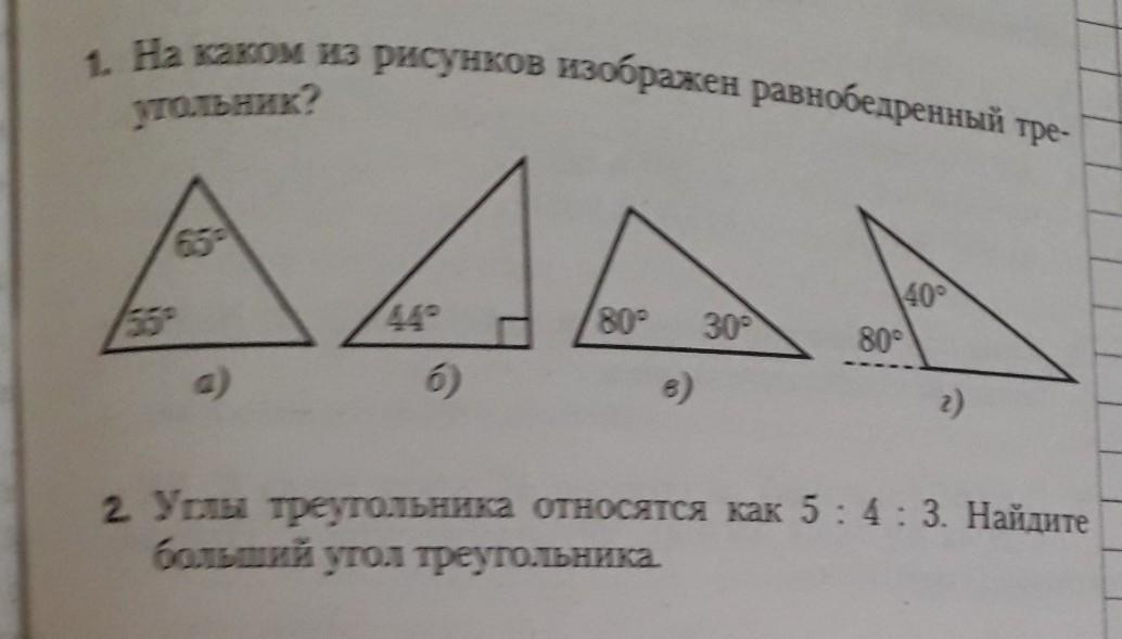 Решите пожалуйста 1 и 2