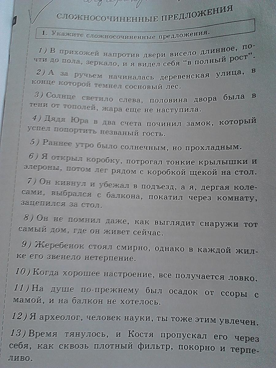 Коваленко русский язык 9 класс ответы
