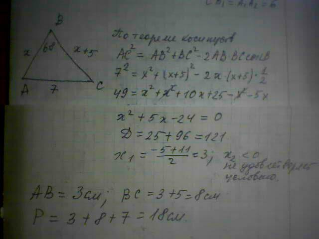 Решение задачи одна из сторон треугольника примеры решение задач термодинамика
