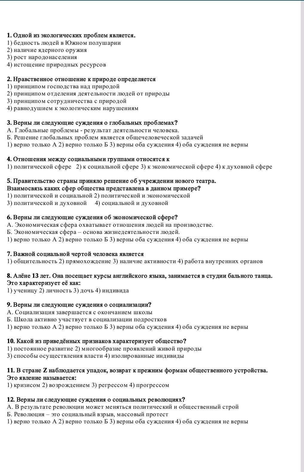 Тесты по обществознанию личность и общество 8 класс