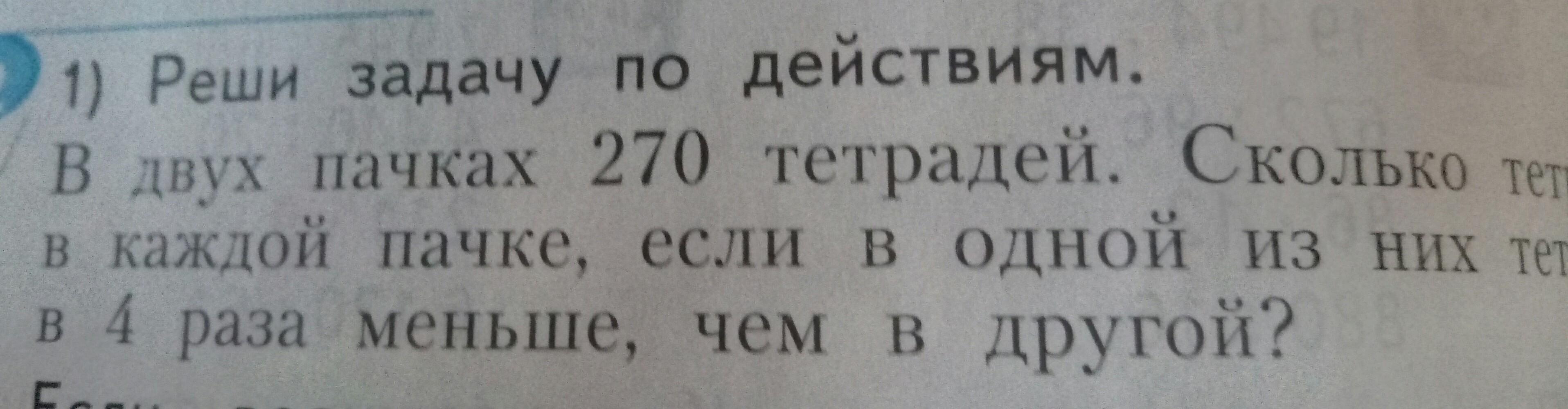 Реши задачу в двух пачках 270 тетрадей задача решение статистика цен