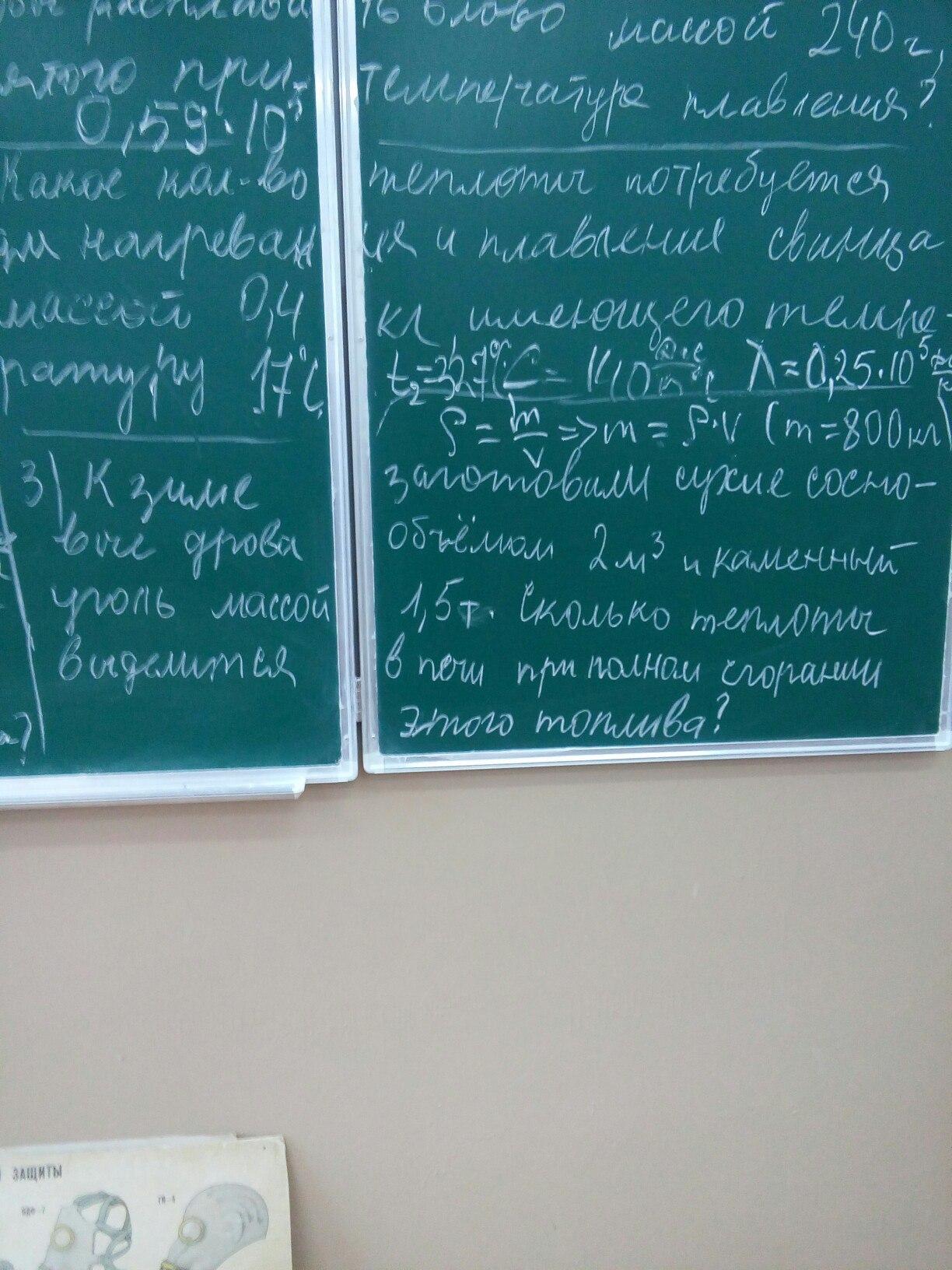 Изображение к вопросу Решите пожалуйста 3 задачю по физикедаю 35 баллов!