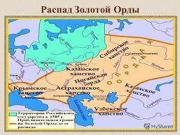 Карта распада Золотой Орды.<br>см.во вложении