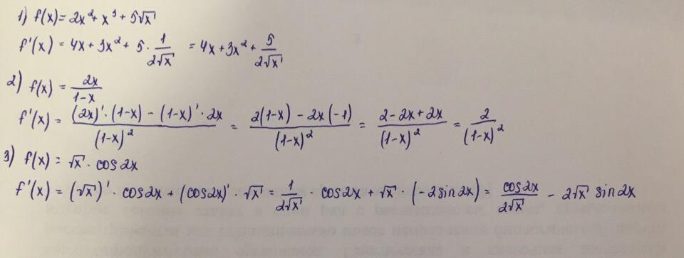 Знайти похідну 1)f=2x²+x³+5√x 2) f=2x/1-x 3) f=√x