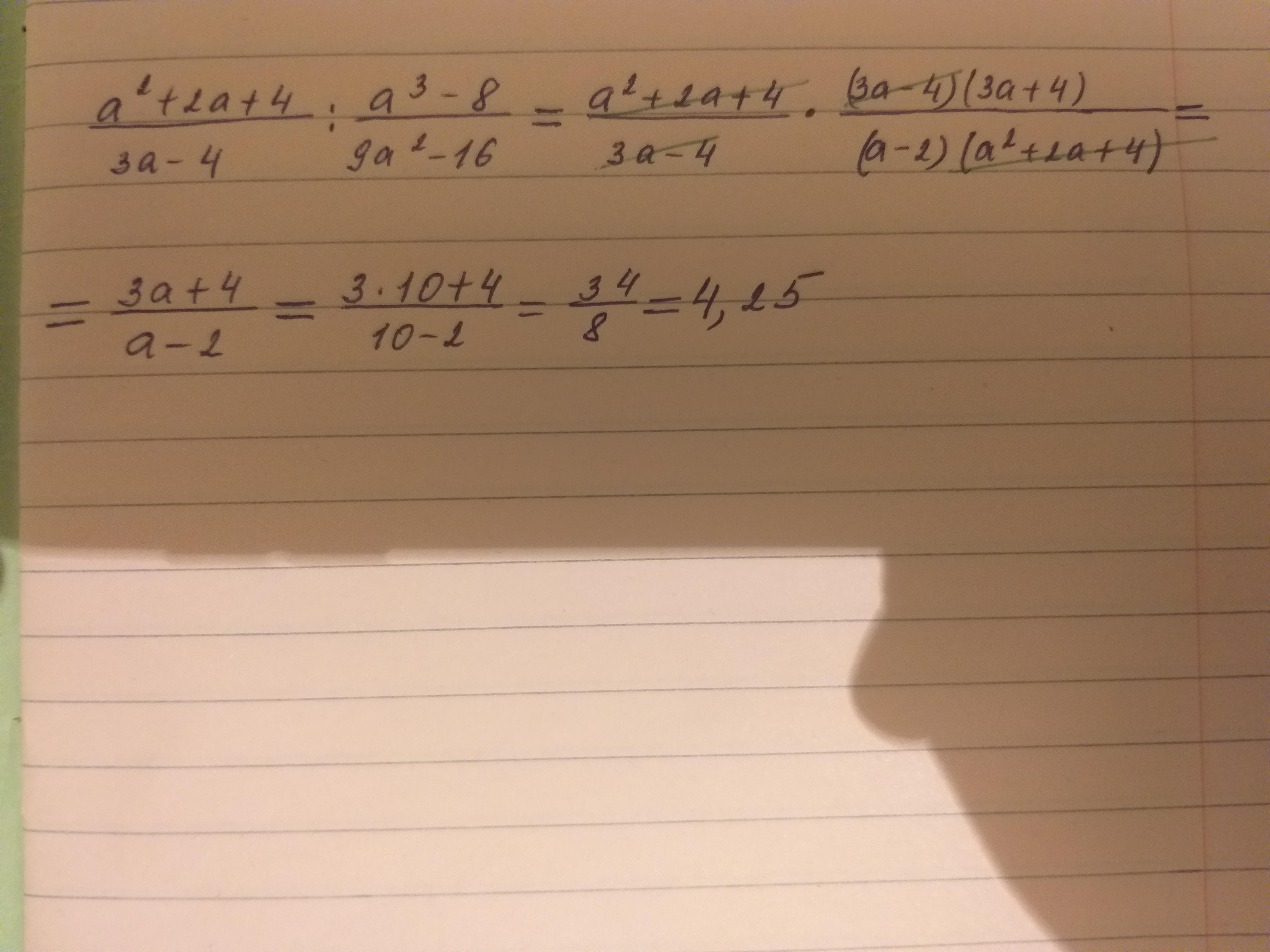 Обчисліть значення виразу а²+2а+4/3а-4 :