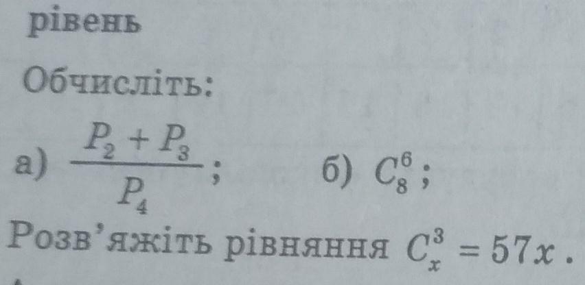 Допоможіть з завданням рівнянням будь ласка. Дам