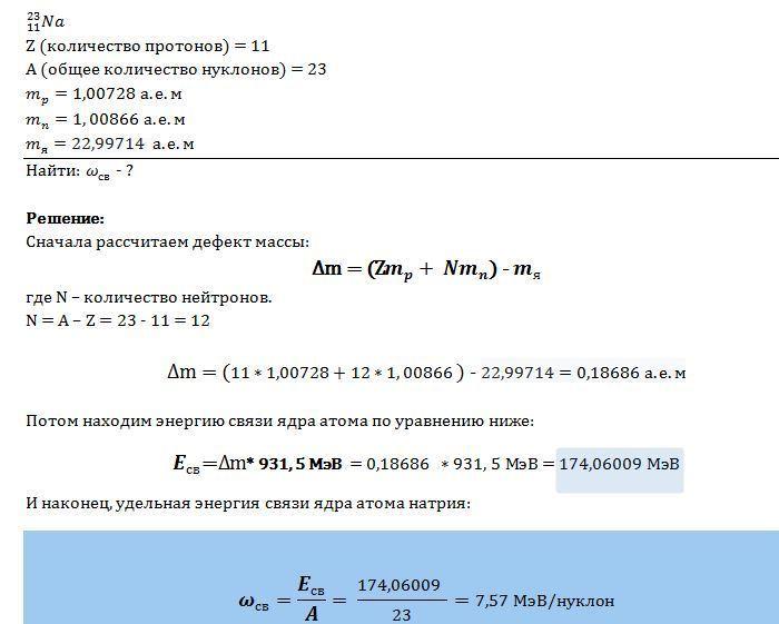 Энергия связи ядра решение задач математика пределы решение задач