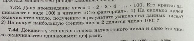 Номер 7.43. Пункт 2)( 1) не нужен). Не КОпируйте