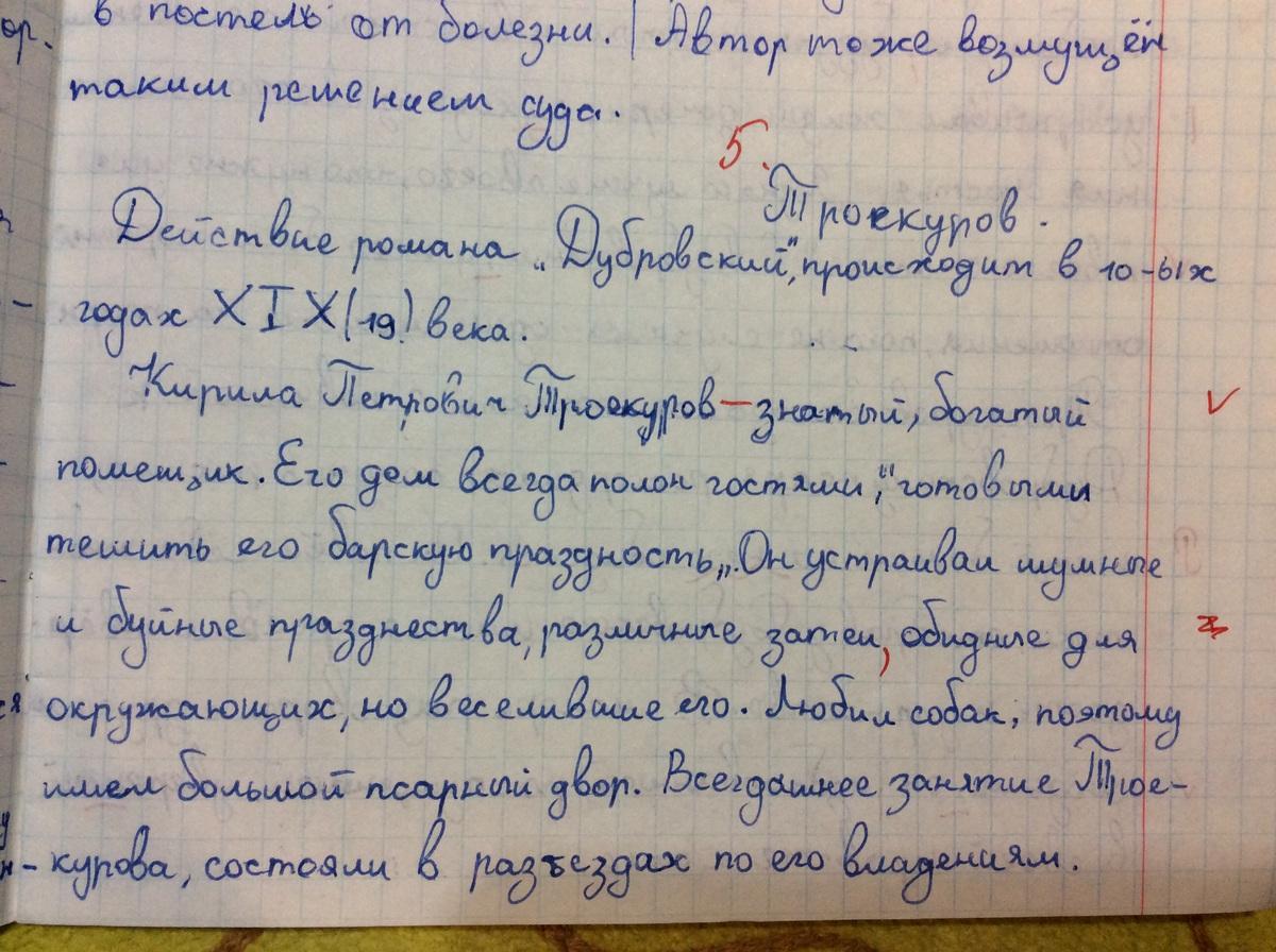 Дубровский сочинение 6 класс
