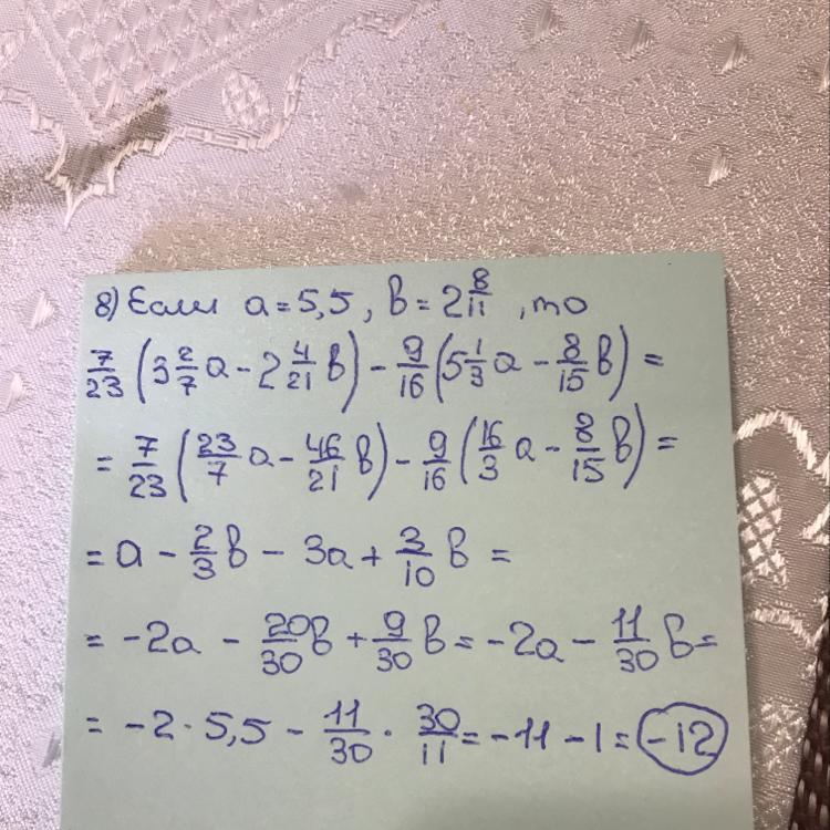Пожалуйста решите с 6 по 8 пример дам 30 баллов ,