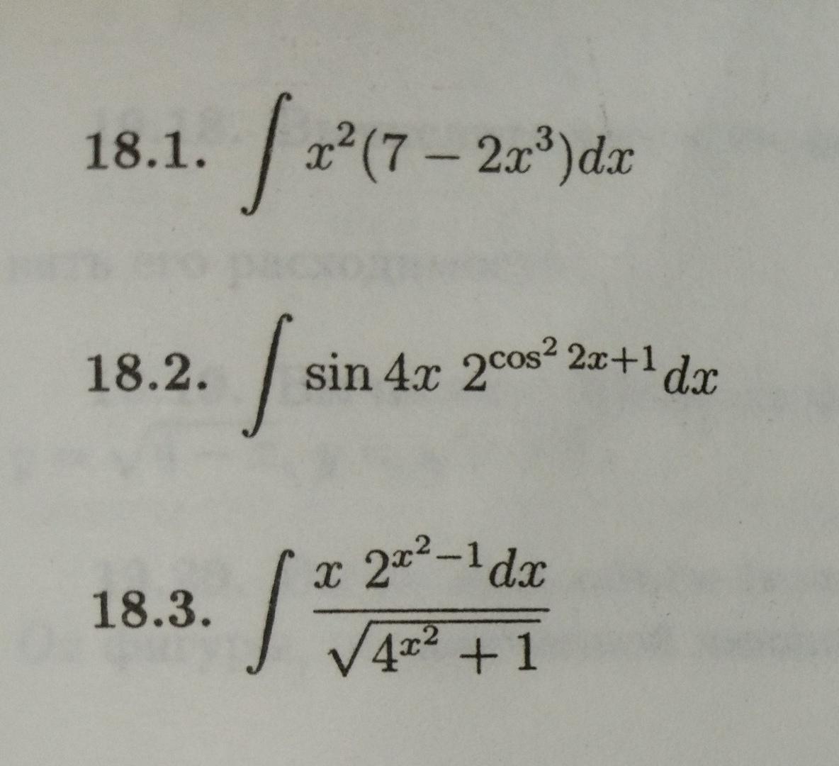 1 курс математика ИНТЕГРАЛЫ