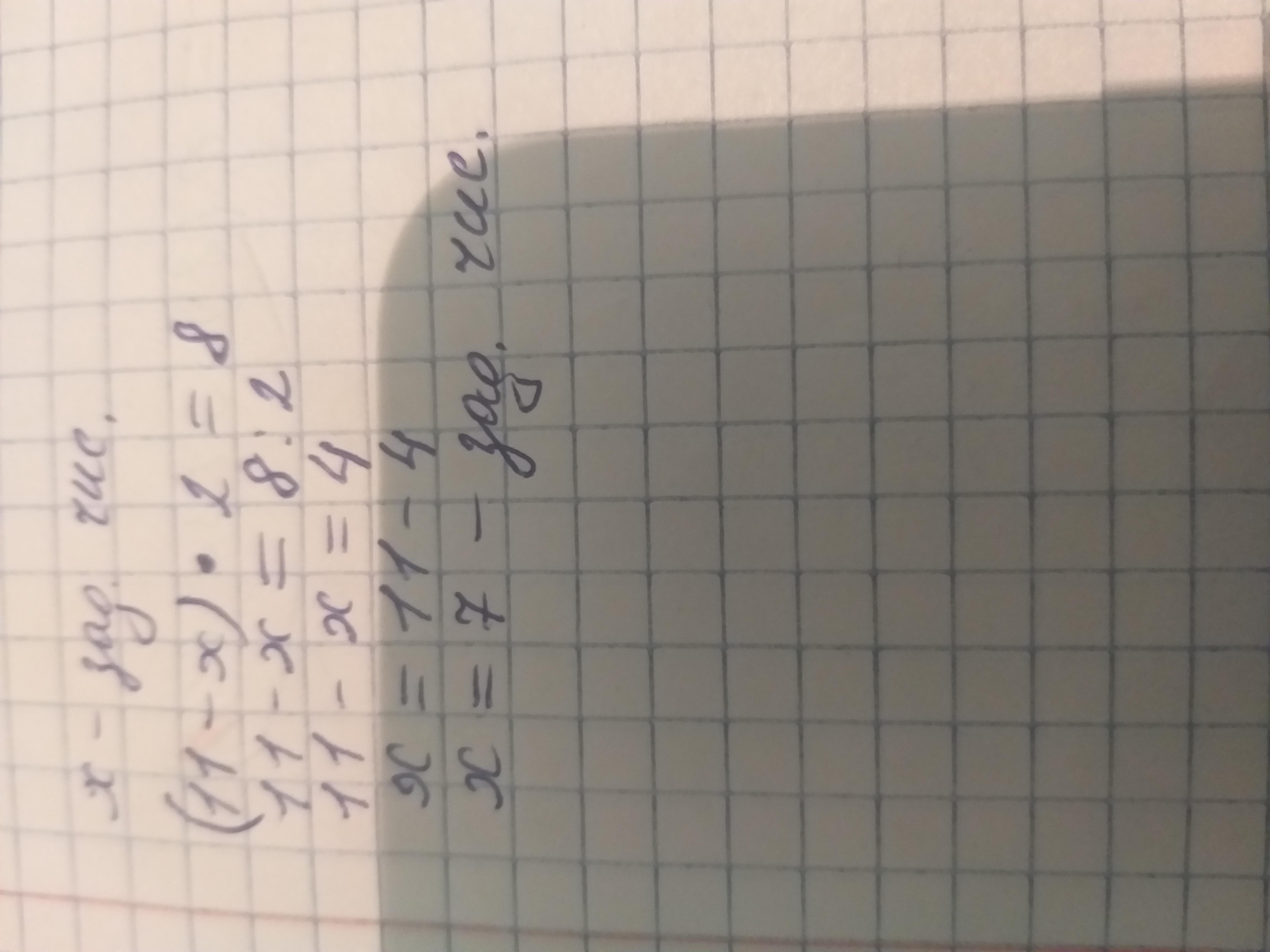 Я задумала число если это число вычесть из 11 и