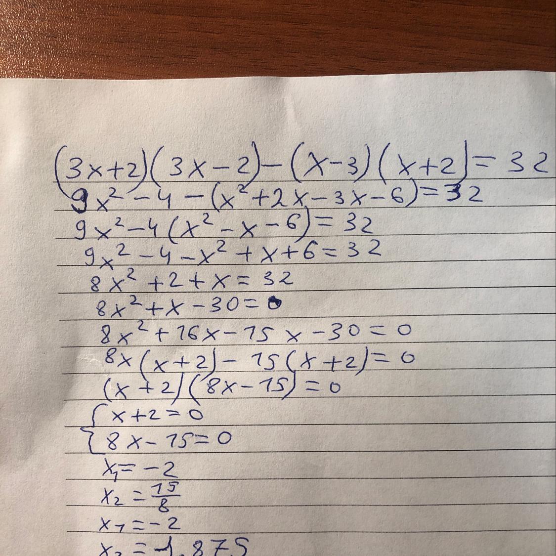 Решить уравнение (3x+2)(3x-2)-(x-3)(x+2)=32