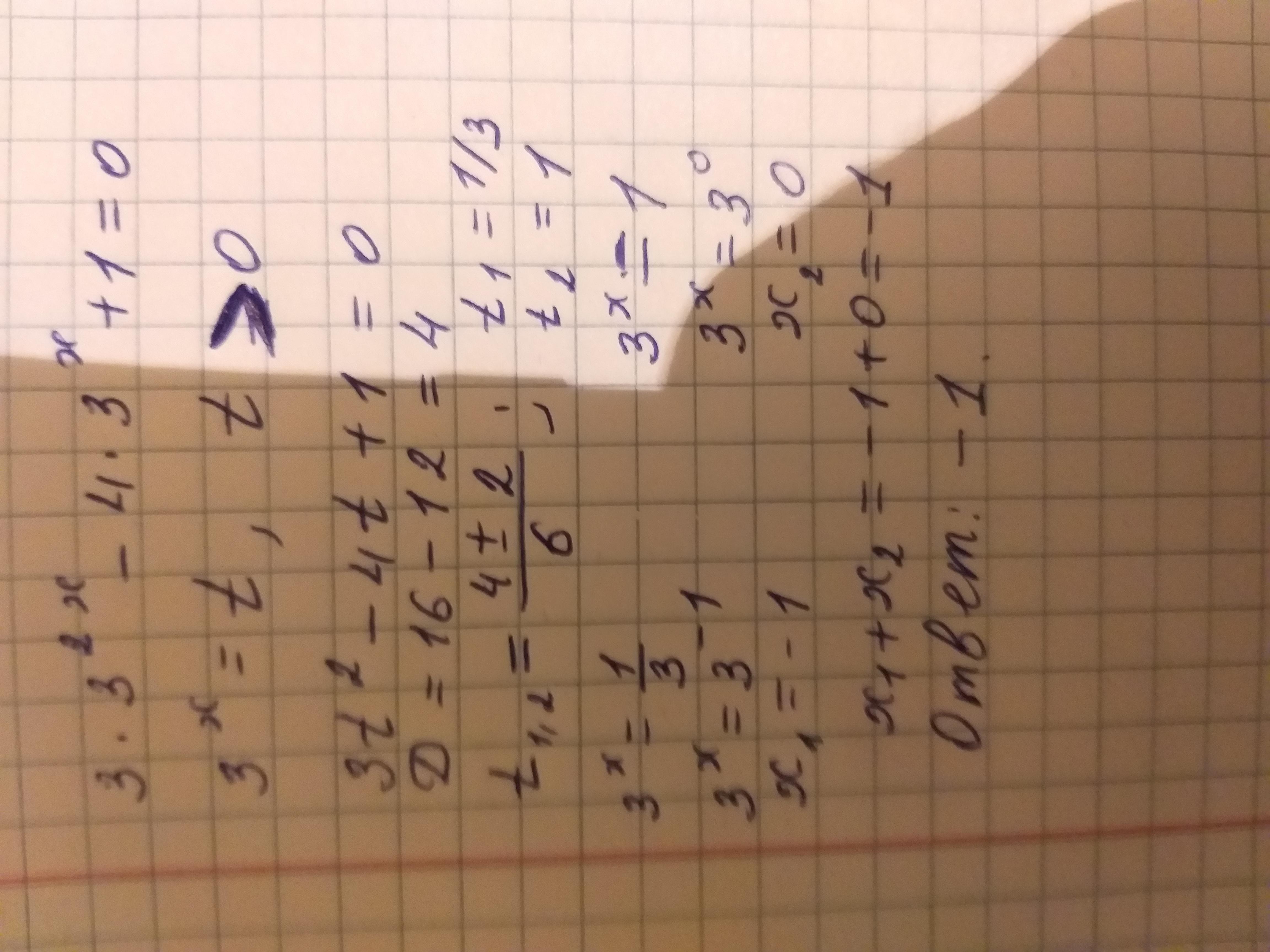 РЕШИТЕ УРАВНЕНИЕ 3*3^2X -4*3^X +1=0 В ОТВЕТЕ