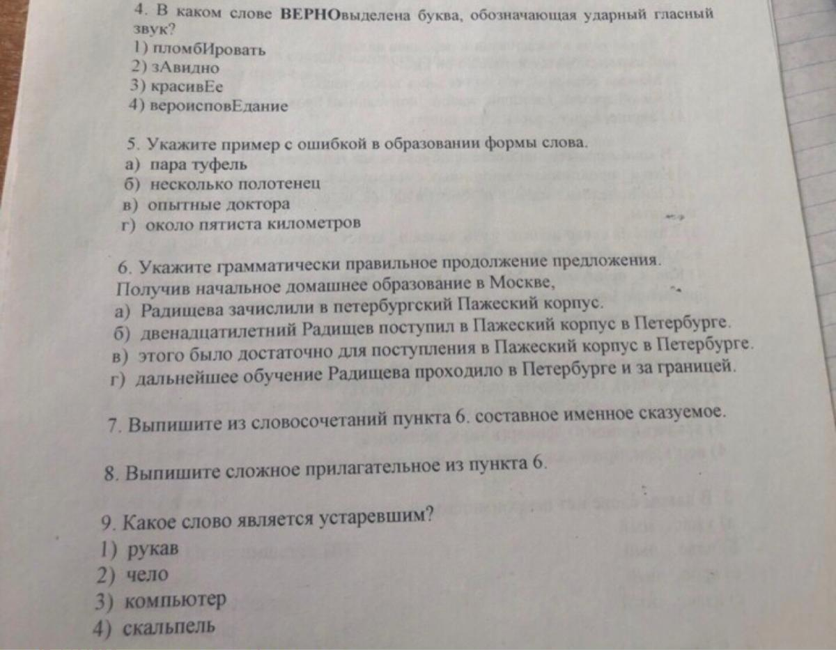 11 класс русский срочно!