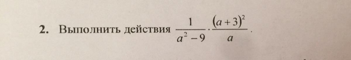 Здравствуйте. Помогите пожалуйста решить действие по математике, очень нужно. Пожалуйста приложите фото с решением Загрузить png
