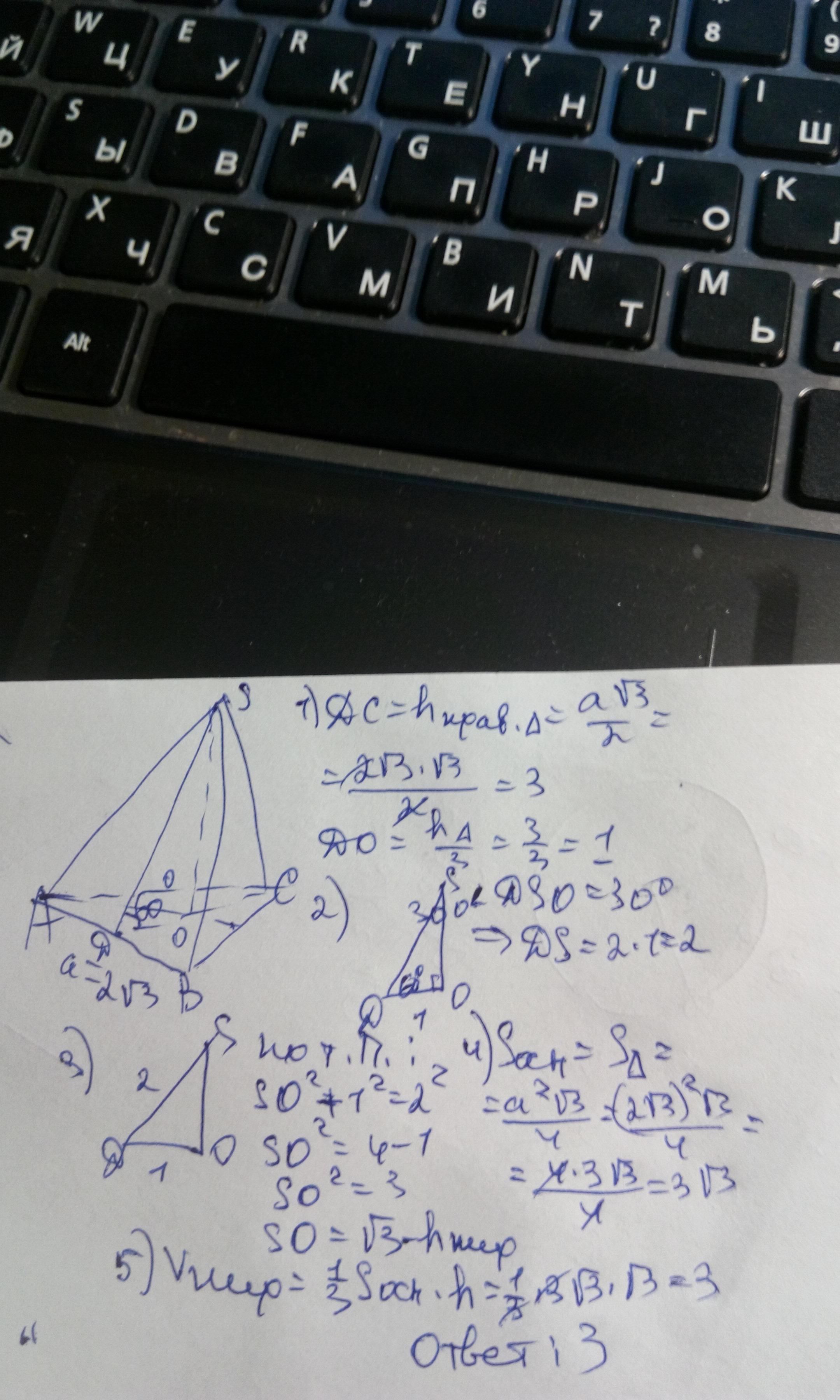 объем параллелепипеда 60 найдите объем треугольной пирамиды