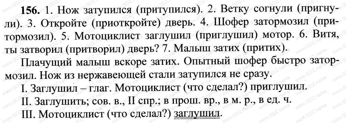 Гдз по русскому 5 класс упр 70