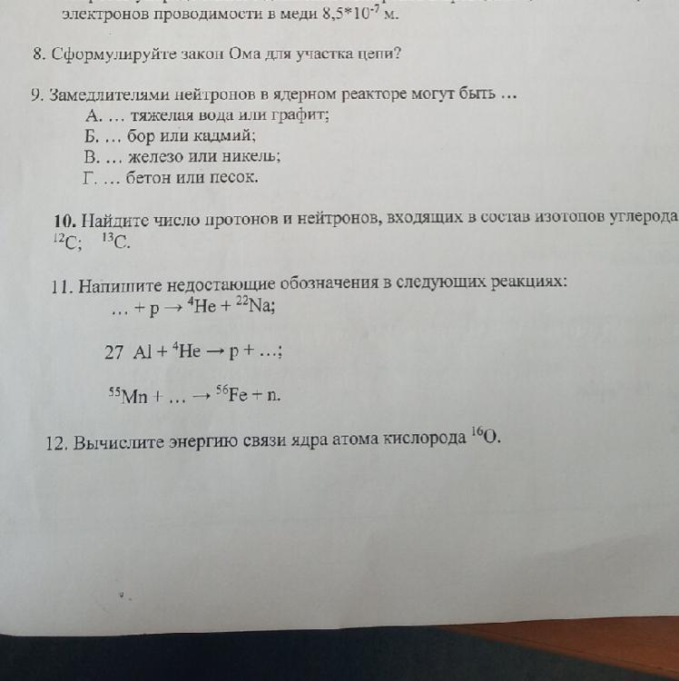 Помогите пожалуйста
