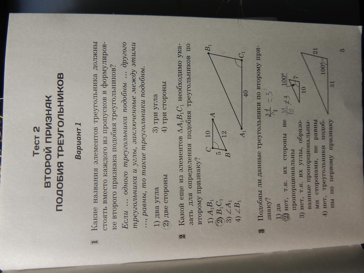 ответы на тесты по геометрии 8 класс о.в.белицкая 2 часть