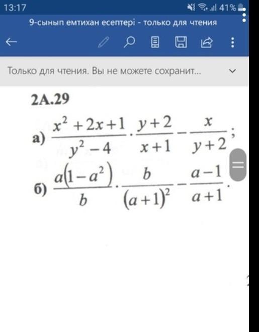Поиооите решить алгеьру срочно 9 класс под любым